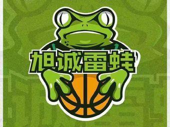 旭诚雷蛙篮球俱乐部