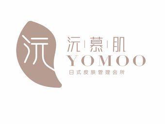 沅慕·肌日式皮肤管理会所(彰泰红店)