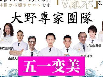 大野Daye日式徒手整形(东盟商务区店)