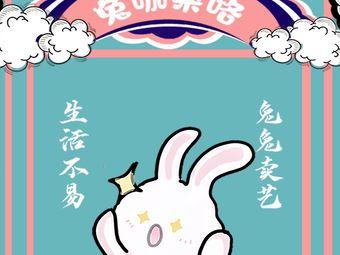 安哥拉巨兔体验馆(宝龙广场店)