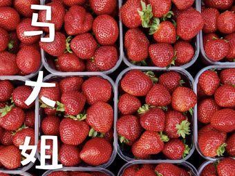 马大姐原生态草莓园