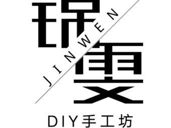 锦雯DIY手工坊