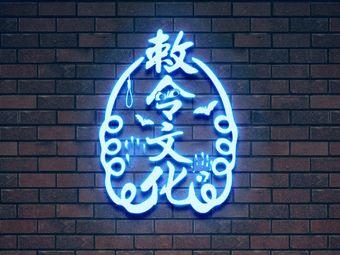 富士体验馆·密室(中央城店)