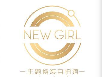 NEW GIRL换装自拍馆