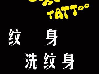 Moloko Tattoo纹身刺青(银海大厦店)