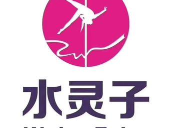 水灵子舞蹈国际连锁(昆明国贸校区)