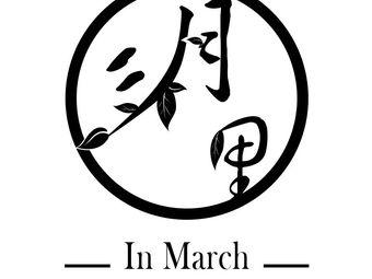 三月里舞蹈