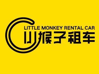 小猴子租车(黄花机场店)