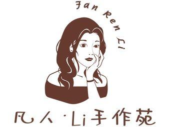 凡人Li·手作苑