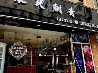 東吴刺青Tattoo工作室(老城店)