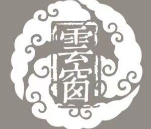 雲窗剧本馆(华人街店)