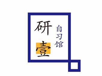 研壹自习室(老郑大校区店)