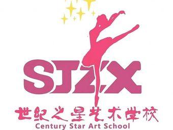 兰州世纪之星舞蹈声乐学校