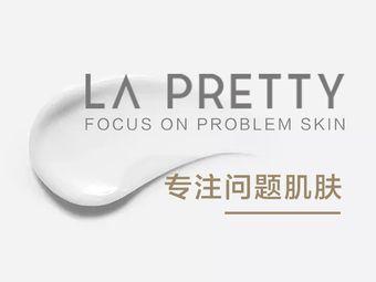La Pretty  肌肤健康管理(金轮店)