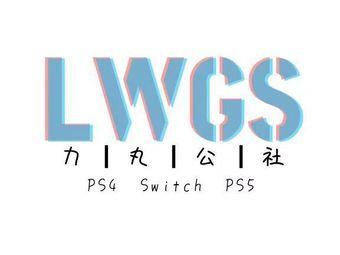 力丸公社PS4 Switch PS5(之心城店)