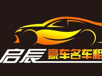 启辰豪车租赁(裕华万达店)