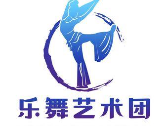 海口乐舞艺术团