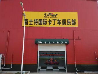 富士特国际卡丁车俱乐部