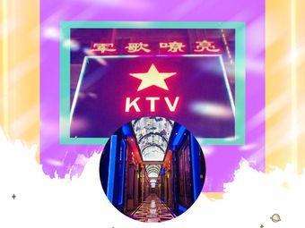 军歌嘹亮量贩式KTV