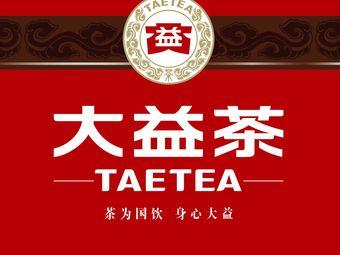 大益茶(北新西道店)