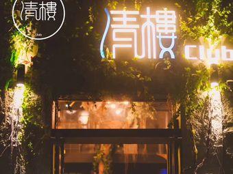清楼Club