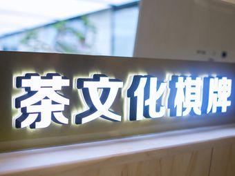 茶文化·棋牌(日航店)