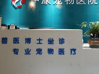 伊康宠物医院(24小时诊疗中心)