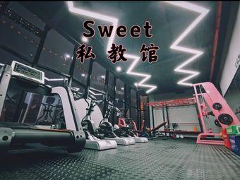 Sweet私教馆(新时代商业街店)