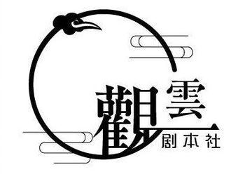 觀雲·剧本社