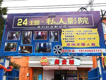 24私人影院
