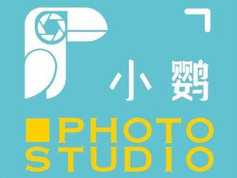 小鹦快照Photo studio(临平地铁店)