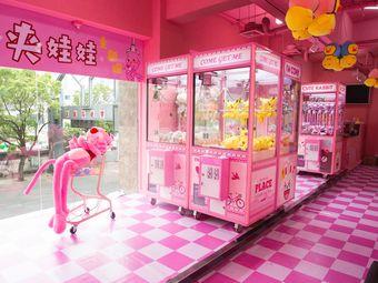 Pink Park 夹娃娃主题馆