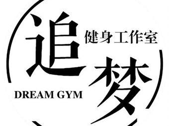 DREAM追梦健身工作室