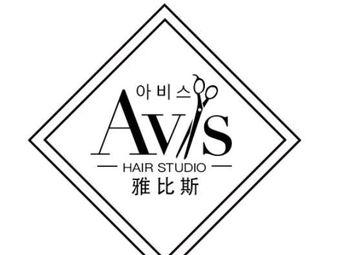 Avis雅比斯·韩国美发工作室