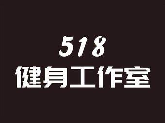 518健身工作室(天雄店)
