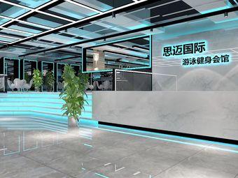 思迈国际游泳健身会馆(太原街店)