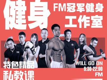 FM冠军健身(FM健身工作室2店)