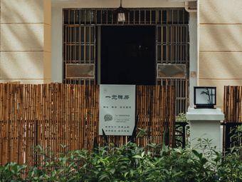 一觉禅房(城市静心中心)