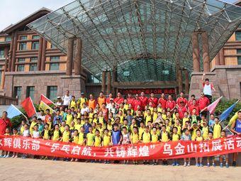 永辉乒羽网篮球俱乐部(体育路店)