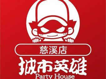 城市英雄PartyHouse(慈溪店)