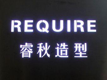 REQUIRE睿秋专业美发沙龙(万达店)