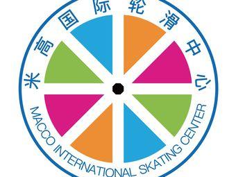 米高国际轮滑中心(凤岭北校区)