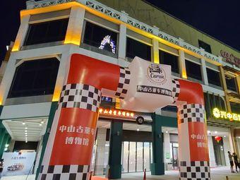 中山古董车博物馆
