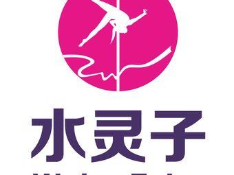 水灵子舞蹈全国连锁(鞍山校区)