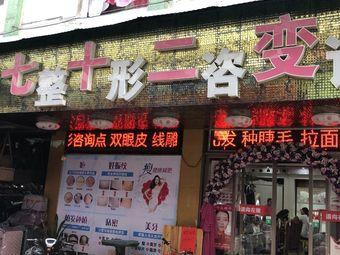 七十二变(官窑市场店)