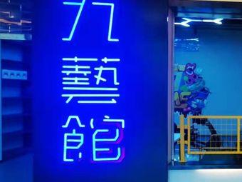 九藝馆第九艺术电子游戏博物馆