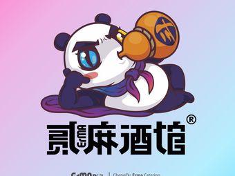 貳麻酒馆(凹街斗酒场店)