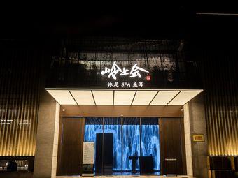 岭上会(黄岩店)