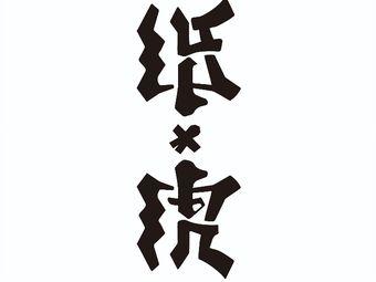 纸x虎桌游概念馆