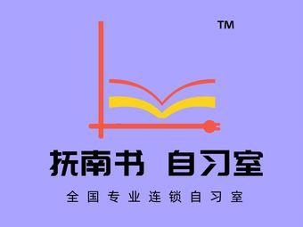 抚南书自习室(泰华总店)